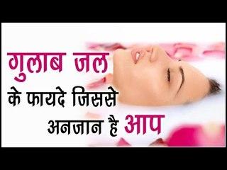 गुलाब जल के फायदे जिससे अनजान है आप || Rose Water Benifits || Health Tips By Shristi