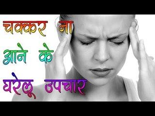 चक्कर न आने के घरेलू उपचार || Dizziness Treatment || Health Care Tips By Shristi