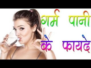 गर्म पानी के फायदे || Benefits of Drinking Hot Water॥ Health Tips By Shristi