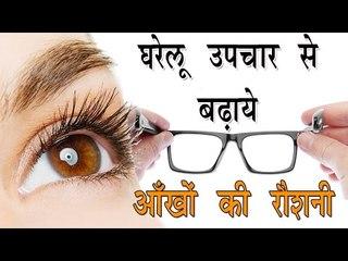 घरेलू उपचार से बढ़ाये आँखों की रौशनी || Remove Spectacles Easy Tips || Improve Eye Sight