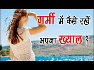 गर्मी में कैसे रखें अपना ख्याल ? Summer Skin Care Tips In Hindi || Health Tips By Shristi