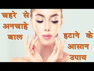 चेहरे से अनचाहे बाल हटाने के आसान उपाय || Remove Unwanted Hair From Face