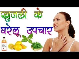 खुजली के घरेलू उपचार || Natural Home Remedies For Itching || Health Tips By Shristi