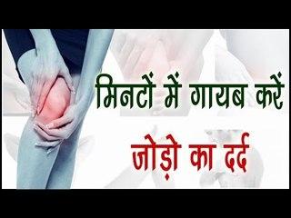मिनटों में गायब करें जोड़ो का दर्द || Home Remedies Of Knee Pain || Health Tips By Shristi