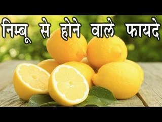 निम्बू से होने वाले फायदे || Benefits Of Lemon In Hindi || Health Tips For You