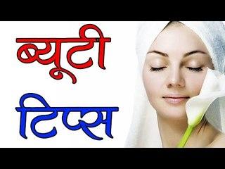 Beauty Tips In Hindi ## Health Tips 4 U ## Vianet Health ## Tips By Shristi