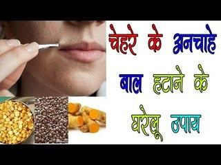 चेहरे के अनचाहे बाल हटाने के घरेलू उपाय ॥ Tips In Hindi || Health Tips By Shristi