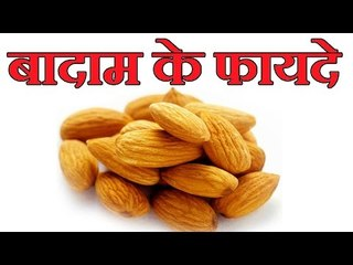 Benefits Of Almonds || बादाम के फायदे || Health Tips By Shristi || Health Care Tips