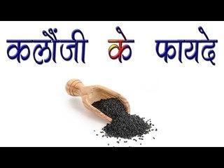 कलौंजी के फ़ायदे || Health Benefits of Kalonji || Health Care Tips In Hindi