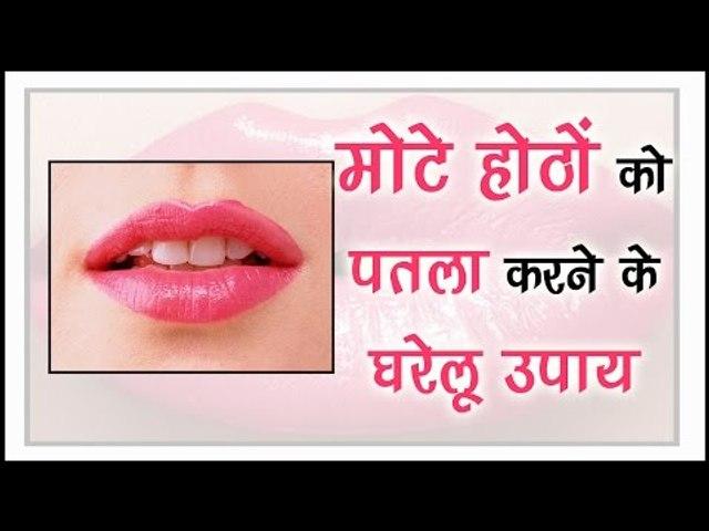 मोटे होठों को पतला करने के घरेलू उपाय || Natural tips For Lip Care || Health Tips By Shristi