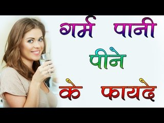 Benifits Of Drinking Hot Water || गर्म पानी पीने के फायदे || Heath Education In Hindi