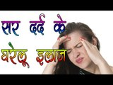 सर दर्द के घरेलू इलाज || Home Remedies For Instant Relief From Headache || Health Care