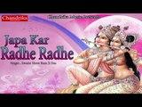 जप कर राधे राधे ## Japa Kar Radhe Radhe ## Swami Ram Das Ji ## Radha Krishna Bhajan