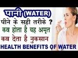 जल (WATER) पीने के सही तरीके | कब फायदे व कब नुकसान | Benefits Of Water For Life In Hindi
