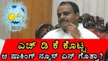 H D Kumaraswamy declares, Vishwanath is a JDS candidate of Hunsur constituency
