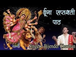 Durga Saptashati Paath ## By Bijender Chauhan ## Devotional Video