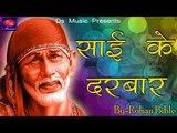 Shirdiwale Saibaba    Most Popular Sai Baba Bhajans    Sai Ke Darbar    Sai Baba Video Song