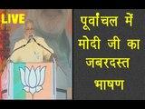 नरेंद्र मोदी का पूर्वांचल में जबरदस्त भाषण लाइव॥Narendra Modi Latest Speech Live||Daily News Express