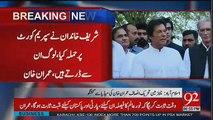 Imran Khan Ne Noor Alam Ka PTI Main Kaise Istaqbal Kiya?