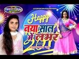 Naya Saal Me Lover ## नया साल में लवर ## Bhojpuri New Year Song 2017 ## By Anupma Yadav