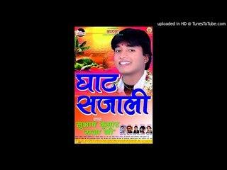 अइले न पिया परदेसिया -Aile Na Piya Pardesiya-Ghat Sajali-Subhash Kumar raja ji chhath new 2016