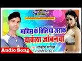 माचिस के तिलिया जराके दाबेला ज़ोबनवा || Bhojpuri Song 2017 || Machis Ke Tiliya Jarake Dabela Jobnwa