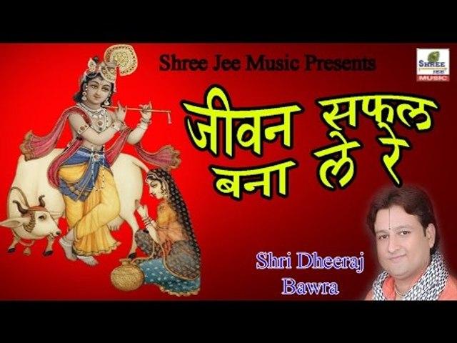 Jiwan Safal Bana Le Re ॥ जीवन सफल बना ले रे ॥ Latest Hit Krishan Bhajan 2017