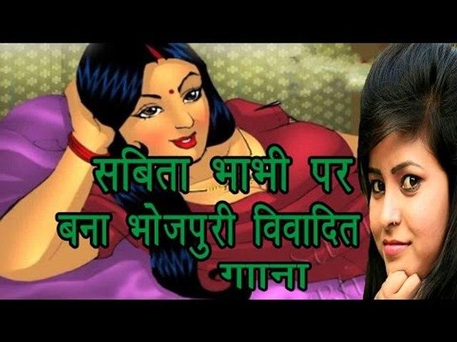 पोर्न कैरेक्टर सविता भाभी पर बने गाने पर कंट्रोवर्सी॥Savita Bhabhi Porn||Daily News Express