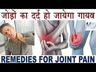 Joint Pain Home Remedies   जोड़ों के दर्द को खत्म कर देंगें यह घरेलू नुस्खे । jodo ke dard ka upay
