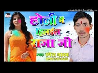 ओहि में रंगवा डाल  के ॥Holi me hilaila raja ji || Ramesh yadav new holi 2017 hits|| Laadla music