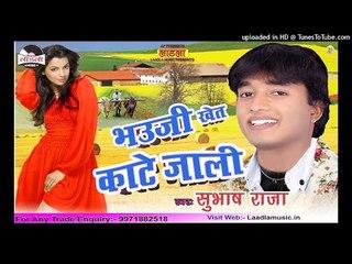 चटाई पर खटाई करता || Bhauji Khet kate jali || Popular Bhojpuri  Subhash Raja Chaita Song 2017