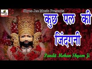 Kuch Pal Ki Jindagani ॥ Pandit Shyam Mohan Ji    Popular Shyam Bhajan of 2017