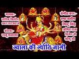 Promo ## Jwala Ki Jyoti Jagi ## Superhit Navratri Bhajan ## By Tarik Kishor