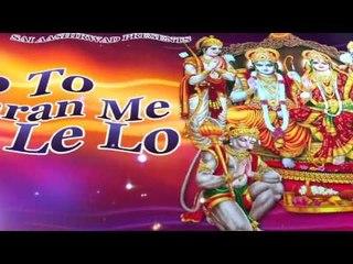 Ab To Sharan Me Le Lo    अब तो शरण में ले लो ॥ Superhit Bhajan Song ## Bhakti Dhara