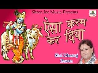 Aisa Karam Kar Diya ॥ ऐसा करम कर दिया ॥  Latest Devotional Bhajan