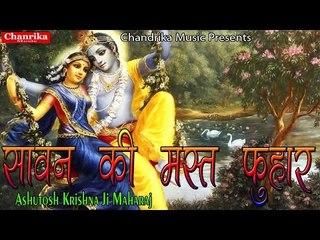 सावन की मस्त फुहार    Top Hit Krishna Bhajan    Hindi Devotional Song Of 2017
