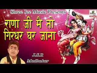 Rana Ji Main To Girdhar Ke Ghar Jana    राणा जी मैं तो गिरधर के घर जाना ॥  Latest Devotional Bhajan