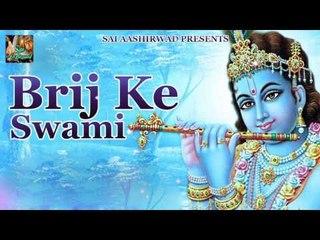 Brij Ke Swami || बृज के स्वामी ## Superhit Radha Krishna Bhajan Song 2016 || Bhakti Dhara