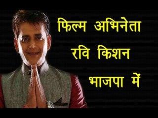 फिल्म अभिनेता रविकिशन भाजपा में ॥ Ravi Kishan Joined BJP   Daily News Express