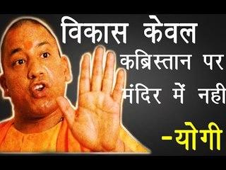 विकास केवल कब्रिस्तान पर मंदिर में नहीं॥Yogi Adityanath Controvercial Speech  Daily News Express