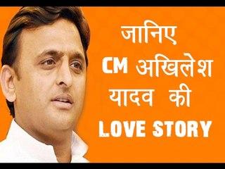 जानिए अखिलेश यादव की लवस्टोरी॥ CM Akhilesh Yadav   Daily News Express