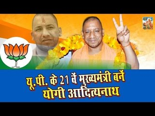15 साल बाद पूर्वांचल को मिला अपना मुख्यमंत्री॥ Yogi Adityanath Cm News  Daily News Express