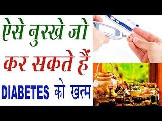 Diabetes या मधुमेह को जड़ से खत्म करने के रामबाण नुस्खे   Home Remedies For Diabetes / Sugar