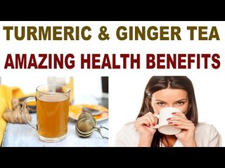 हल्दी और अदरक वाली चाय के ऐसे फायदे जो कर देंगे हैरान । Amazing Benefits Of Turmeric Tea