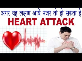 यह लक्षण अगर आयें नज़र तो हो सकता है हार्ट अटैक   Symptoms And Remedies For Heart Attack Problem