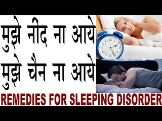 नींद ना आने की समस्या के आसान घरेलू उपाय  Neend aane ke upye  Sleeping Disorder Treatment In Hindi