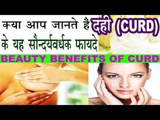 दही (CURD) से खूबसूरती निखारने के चमत्कारिक उपाय   Beauty Benefits Of Curd (Yogurt)  In Hindi