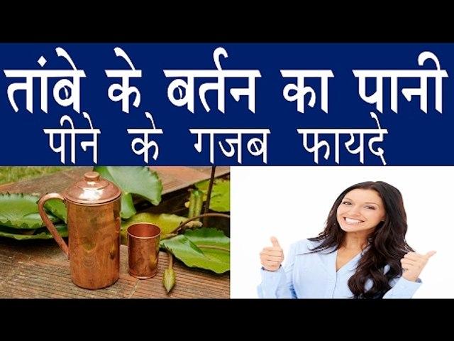 तांबे के बर्तन का पानी पीने से होते हैं चमत्कारिक फायदे |  Benefits Of Copper Water In hindi