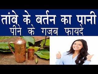 तांबे के बर्तन का पानी पीने से होते हैं चमत्कारिक फायदे    Benefits Of Copper Water In hindi