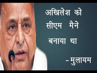 अखिलेश को सीएम मैंने बनाया था॥ Mulayam Singh Yadav Speech  Daily News Express